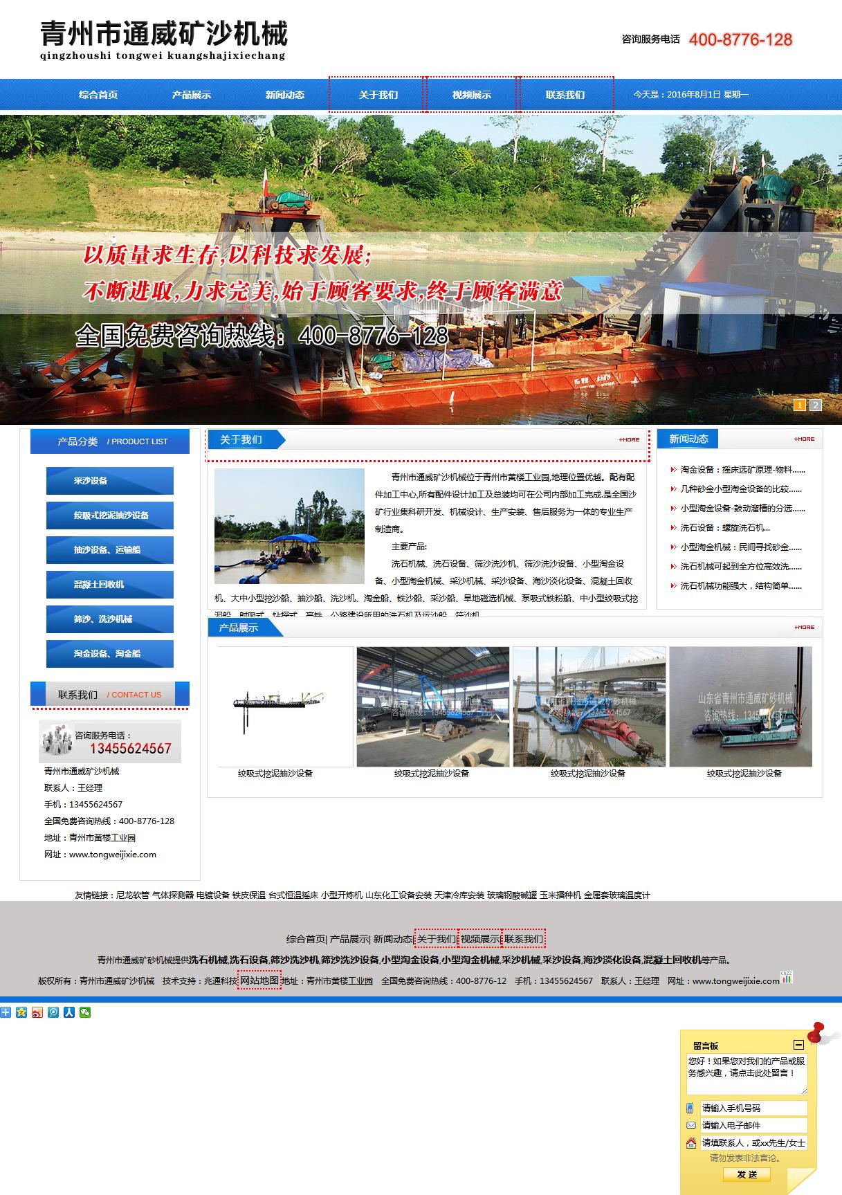 矿沙机械企业推广实例