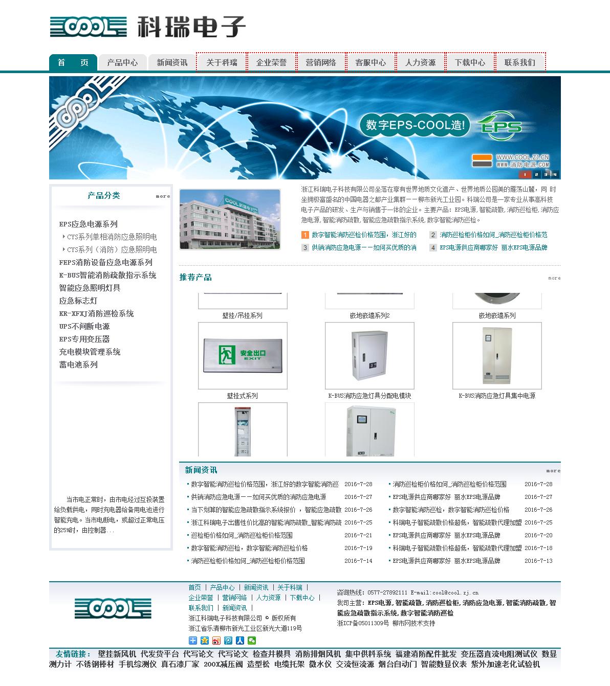 安全设备网站seo优化案例