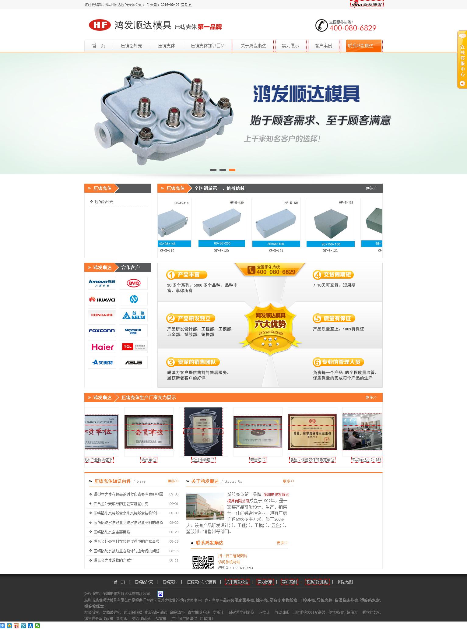模具企业网站seo排名优化案例