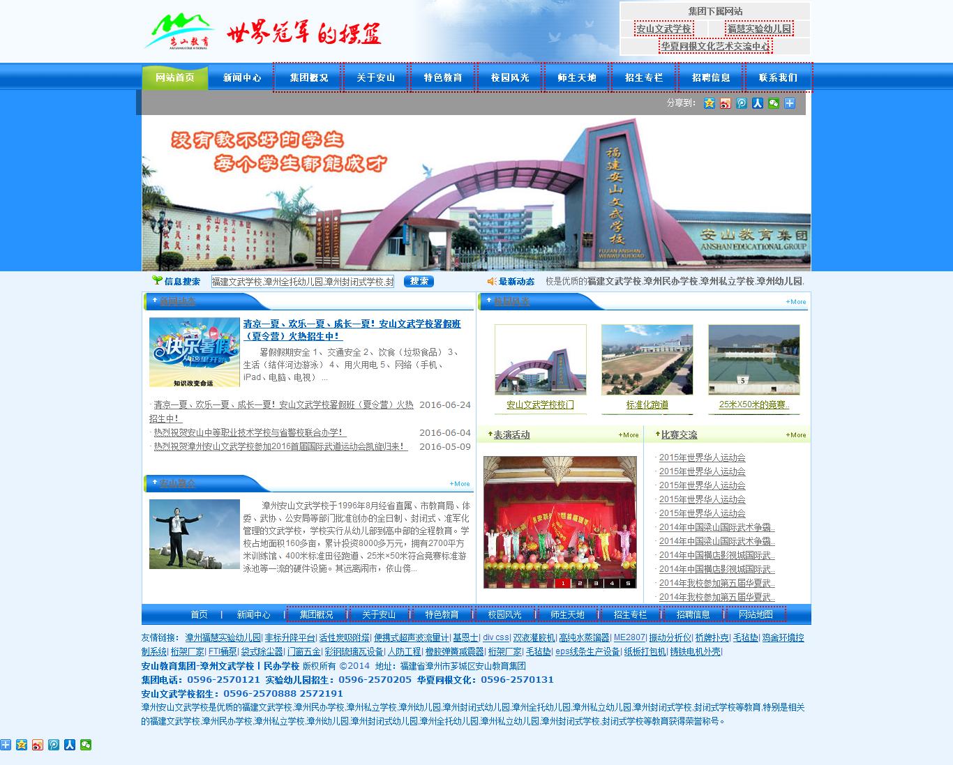 教育行业网站优化成功案例